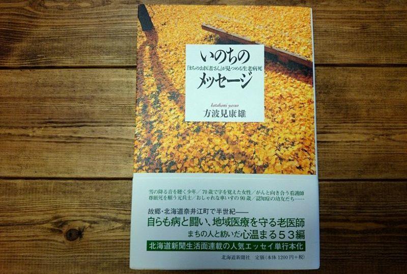 書籍「いのちのメッセージ」