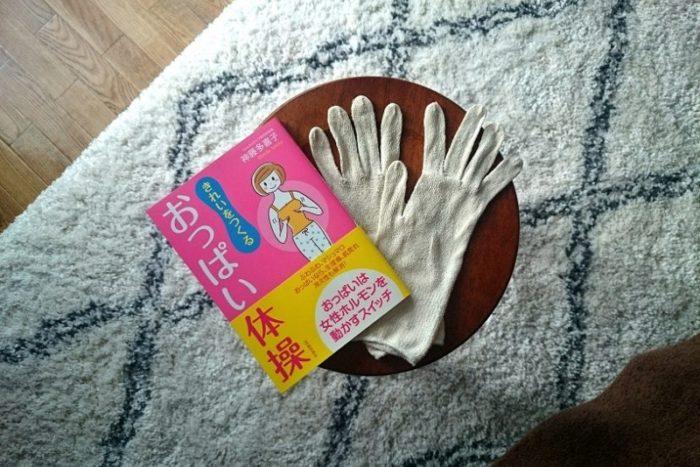 絹手袋「こすっ手」
